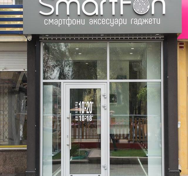 Кому смартфон чи SmartFon?