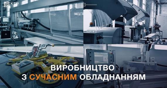 Виробництво із сучасним обладнанням
