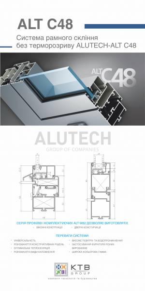 Двері з профілю Alutech C48