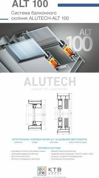 Балконна система  ALUTECH ALT100